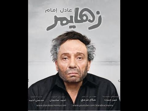 """فلم """" زهايمر """" اروع افلام عادل امام"""