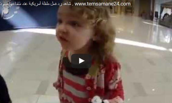 فيديو ردة فعل طفلة أمريكية تسمع الأذان لأول مرة