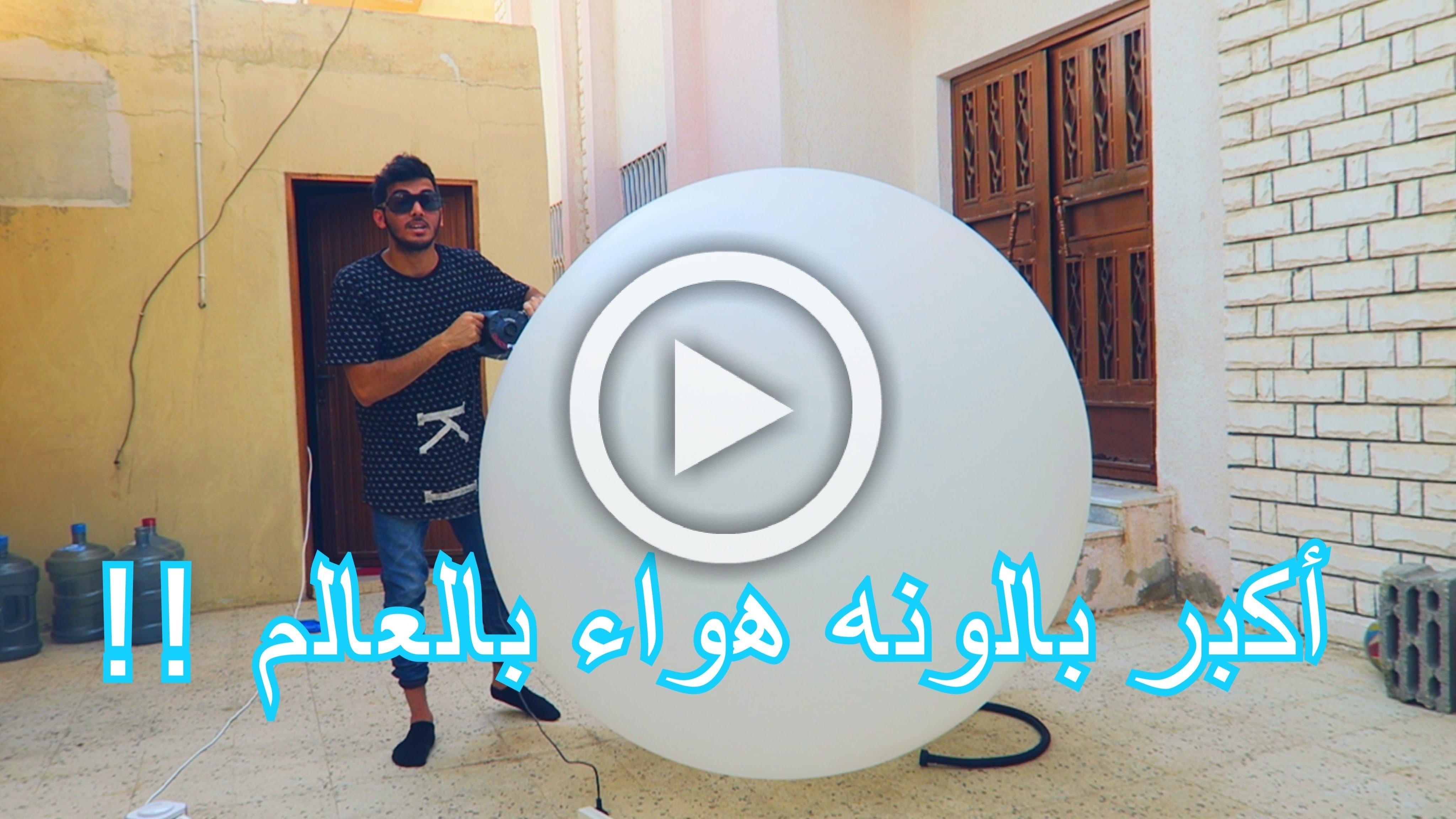 تجربة نفخ أكبر بالون هواء في العالم